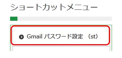 パスワード gmail